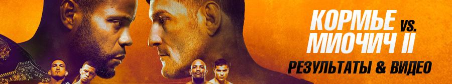 UFC видео
