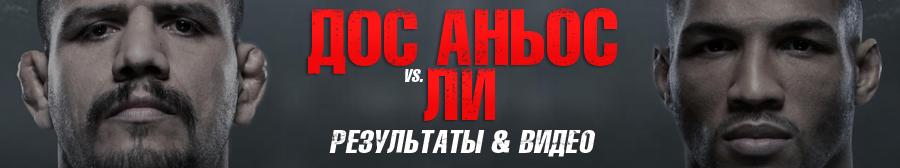 UFC video